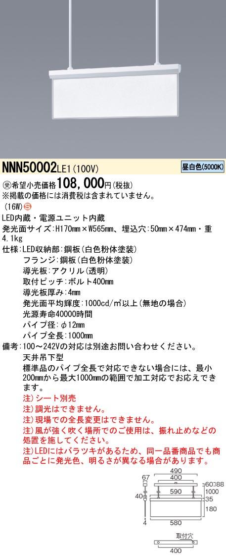 【最安値挑戦中!最大33倍】パナソニック NNN50002LE1 サイン照明 本体 吊下型 LED(昼白色) シート別売 受注生産品 [∽§]