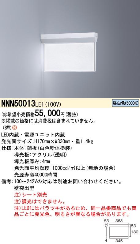 【最安値挑戦中!最大33倍】パナソニック NNN50013LE1 サイン照明 本体 壁直付型 LED(昼白色) シート別売 受注生産品 [∽§]