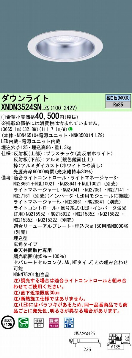 【最安値挑戦中!最大33倍】パナソニック XNDN3524SNLZ9 ダウンライト 天井埋込型 LED(昼白色) 浅型9H 広角 調光(ライコン別売)/埋込穴φ125 [∽]