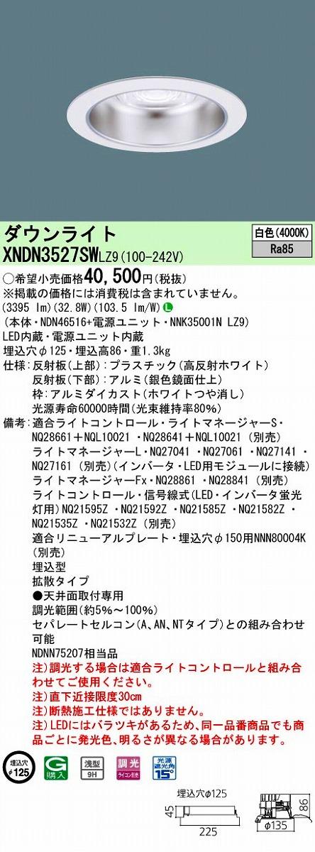 【最安値挑戦中!最大33倍】パナソニック XNDN3527SWLZ9 ダウンライト 天井埋込型 LED(白色) 浅型9H 拡散 調光(ライコン別売)/埋込穴φ125 [∽]