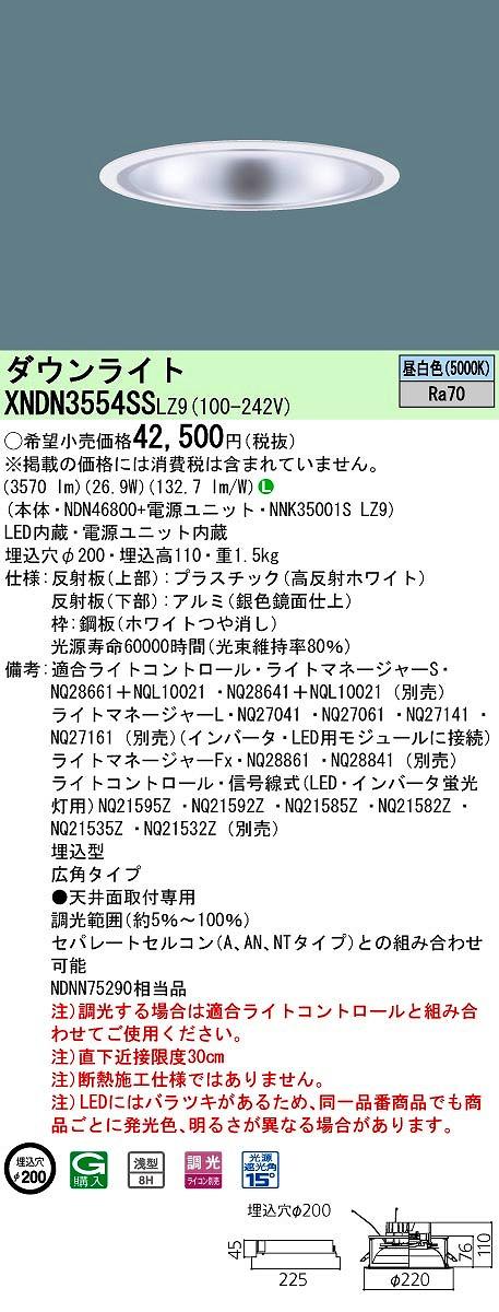 【最安値挑戦中!最大33倍】パナソニック XNDN3554SSLZ9 ダウンライト 天井埋込型 LED(昼白色) 浅型8H 広角 調光(ライコン別売)/埋込穴φ200 [∽]