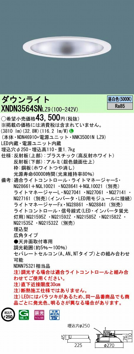 【最安値挑戦中!最大33倍】パナソニック XNDN3564SNLZ9 ダウンライト 天井埋込型 LED(昼白色) 浅型11H 広角 調光(ライコン別売)/埋込穴φ250 [∽]