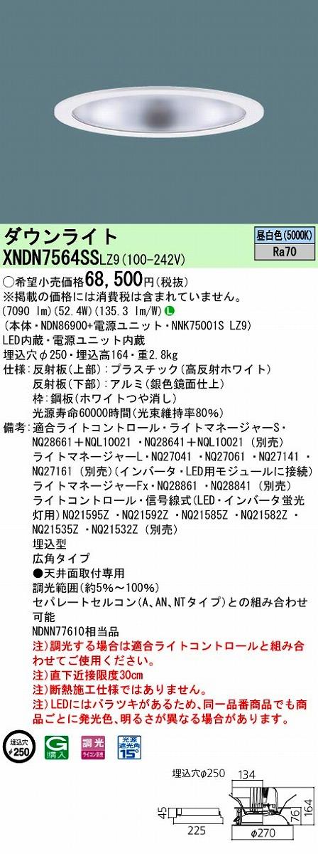 【最安値挑戦中!最大33倍】パナソニック XNDN7564SSLZ9 ダウンライト 天井埋込型 LED(昼白色) 広角 調光(ライコン別売)/埋込穴φ250 [∽]