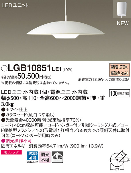 【最安値挑戦中!最大23倍】パナソニック LGB10851LE1 ペンダント 直付吊下型 LED(電球色) ダイニング用 美ルック 拡散 ガラスセード ホワイト [∽]