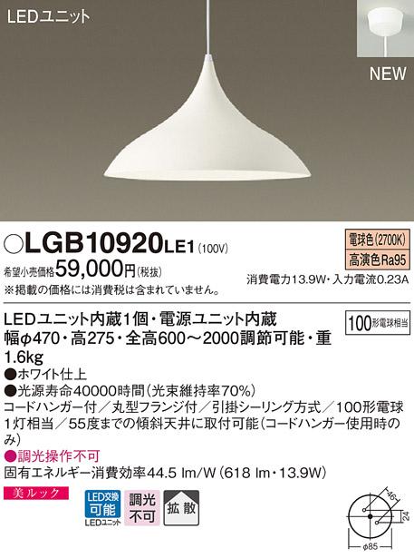 【最安値挑戦中!最大33倍】パナソニック LGB10920LE1 ペンダント 直付吊下型 LED(電球色) ダイニング用 美ルック 100形電球1灯相当 拡散 ホワイト [∽]