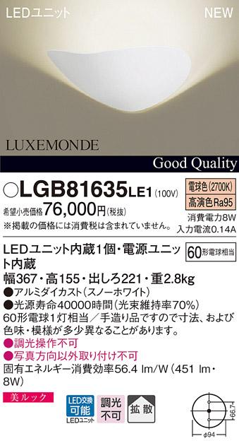 【最安値挑戦中!最大33倍】パナソニック LGB81635LE1 ブラケット 壁直付型 LED(電球色) 美ルック 60形電球1灯相当 拡散 LUXEMONDE(リュクスモンド) [∽]
