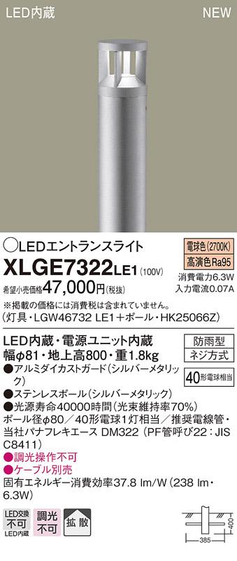 【最安値挑戦中!最大33倍】パナソニック XLGE7322LE1 エントランスライト 埋込式 LED(電球色) 拡散 防雨型/地上高800mm シルバー [∽]