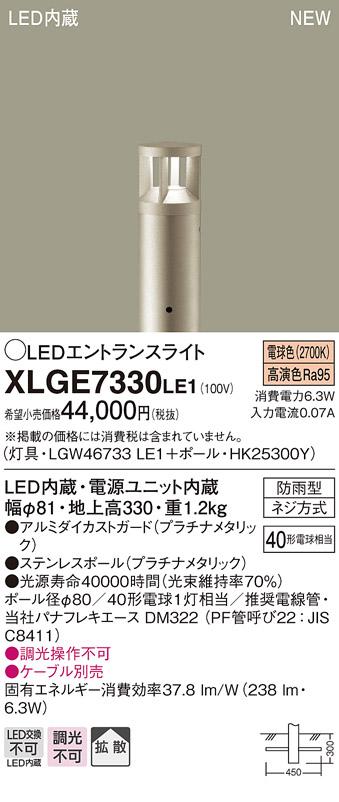 【最安値挑戦中!最大23倍】パナソニック XLGE7330LE1 エントランスライト 埋込式 LED(電球色) 拡散 防雨型/地上高330mm プラチナ [∽]