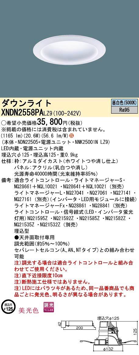 【最安値挑戦中!最大33倍】パナソニック XNDN2558PALZ9 ダウンライト 天井埋込型 LED(昼白色) 美光色 拡散 調光(ライコン別売)/埋込穴φ125 [∽]