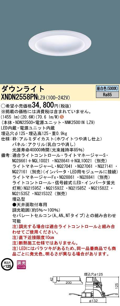 【最安値挑戦中!最大33倍】パナソニック XNDN2558PNLZ9 ダウンライト 天井埋込型 LED(昼白色) マルミナ 拡散タイプ 調光(ライコン別売)/埋込穴φ125 [∽]