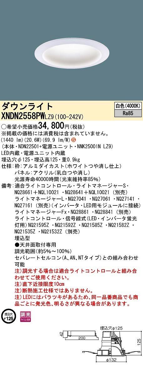【最安値挑戦中!最大33倍】パナソニック XNDN2558PWLZ9 ダウンライト 天井埋込型 LED(白色) マルミナ 拡散タイプ 調光(ライコン別売)/埋込穴φ125 [∽]