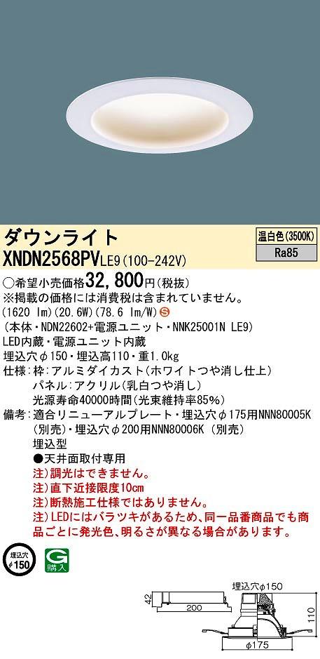 【最安値挑戦中!最大33倍】パナソニック XNDN2568PVLE9 ダウンライト 天井埋込型 LED(温白色) マルミナ 拡散タイプ 埋込穴φ150 [∽]