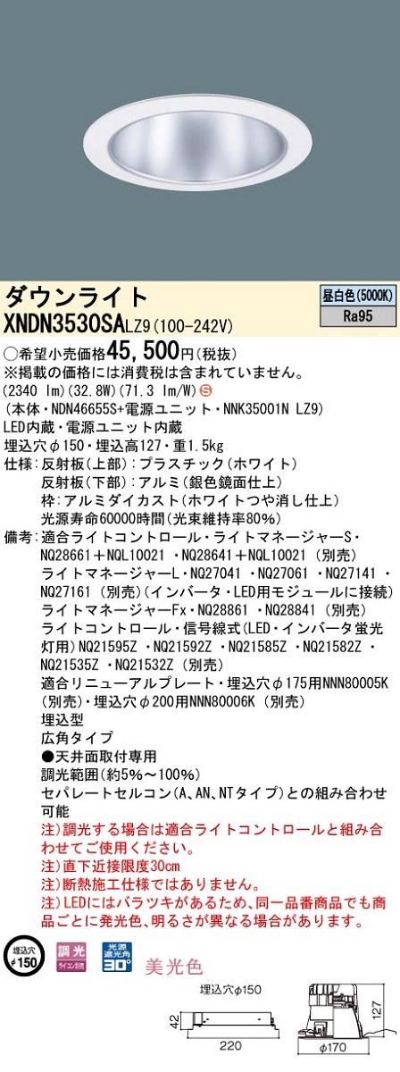 【最安値挑戦中!最大23倍】パナソニック XNDN3530SALZ9 ダウンライト 天井埋込型 LED(昼白色) 美光色 広角 調光(ライコン別売)/埋込穴φ150 ホワイト [∽]