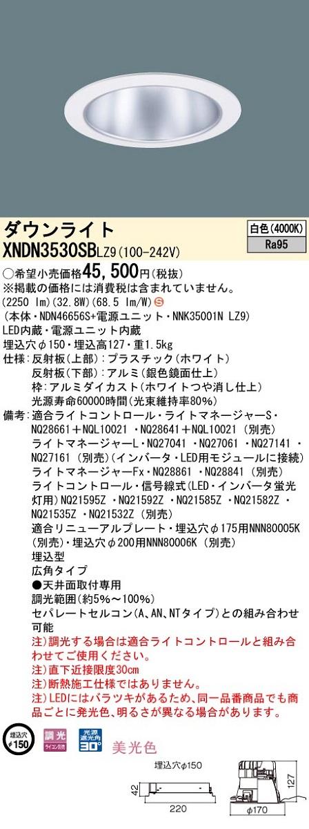 【最安値挑戦中!最大23倍】パナソニック XNDN3530SBLZ9 ダウンライト 天井埋込型 LED(白色) 美光色 広角 調光(ライコン別売)/埋込穴φ150 ホワイト [∽]