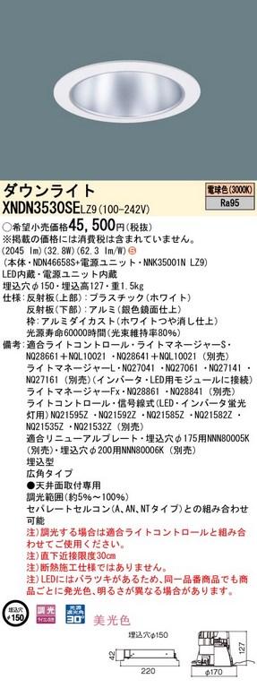 【最安値挑戦中!最大23倍】パナソニック XNDN3530SELZ9 ダウンライト 天井埋込型 LED(電球色) 美光色 広角 調光(ライコン別売)/埋込穴φ150 ホワイト [∽]