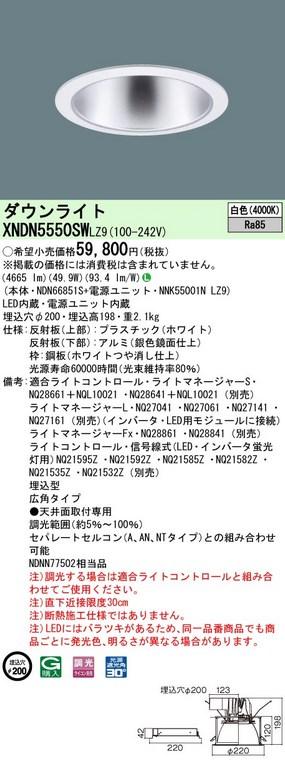 【最安値挑戦中!最大23倍】パナソニック XNDN5550SWLZ9 ダウンライト 天井埋込型 LED(白色) 広角 調光(ライコン別売)/埋込穴φ200 ホワイト [∽]
