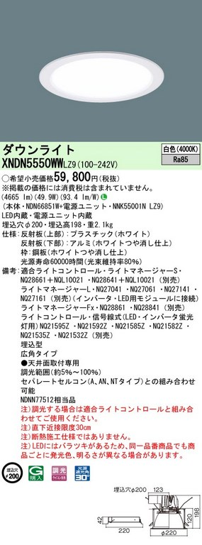 【最安値挑戦中!最大23倍】パナソニック XNDN5550WWLZ9 ダウンライト 天井埋込型 LED(白色) 広角 調光(ライコン別売)/埋込穴φ200 ホワイト [∽]