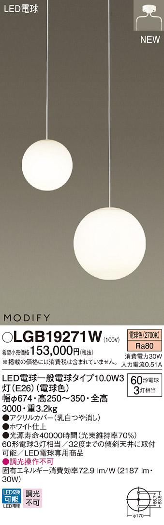 【最安値挑戦中!最大33倍】パナソニック LGB19271W シャンデリア 直付吊下型 LED(電球色) 60形電球3灯相当 MODIFY ホワイト ランプ同梱包 [∽]