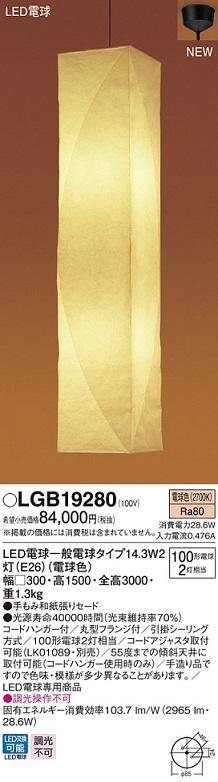 【最安値挑戦中!最大33倍】パナソニック LGB19280 ペンダント 直付吊下型 LED(電球色) 100形電球2灯相当 手もみ和紙張りセードタイプ ランプ同梱包 [∽]