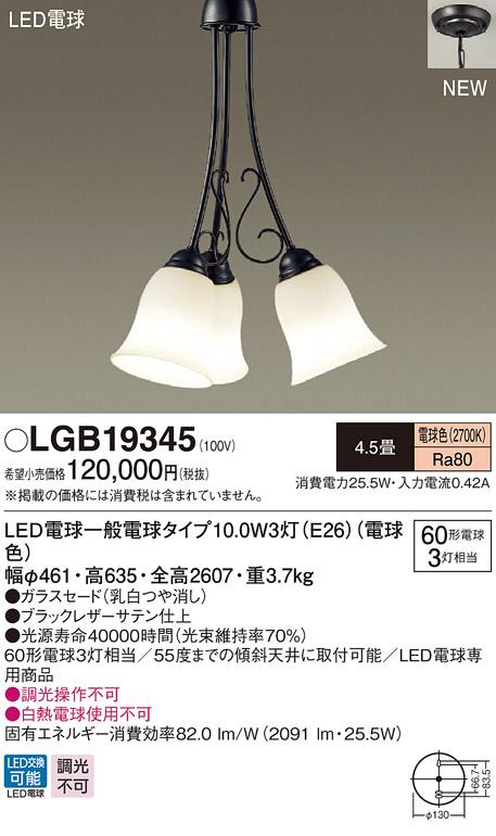 【最安値挑戦中!最大33倍】パナソニック LGB19345 シャンデリア 直付吊下型 LED(電球色) 60形電球3灯相当 4.5畳 ランプ同梱包 [∽]