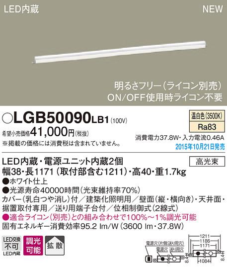 【最安値挑戦中!最大33倍】パナソニック LGB50090LB1 建築化照明器具 天井・壁直付型 据置取付型 LED(温白色) 拡散 調光 ライコン別売 [∽]