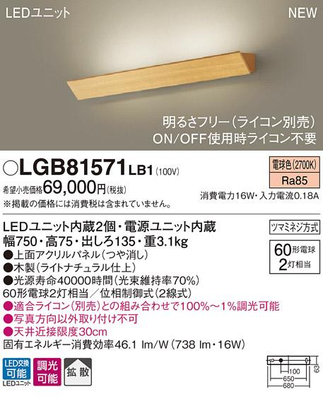 【最安値挑戦中!最大33倍】パナソニック LGB81571LB1 ブラケット 壁直付型 LED(電球色) 調光タイプ(ライコン別売) ライトナチュラル ランプ同梱包 [∽]