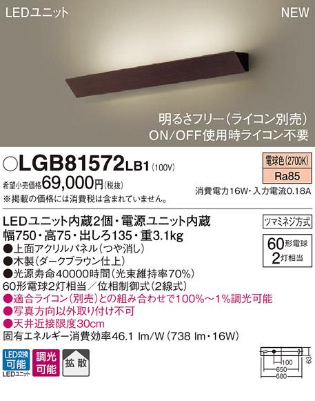 【最安値挑戦中!最大33倍】パナソニック LGB81572LB1 ブラケット 壁直付型 LED(電球色) 調光タイプ(ライコン別売) ダークブラウン ランプ同梱包 [∽]