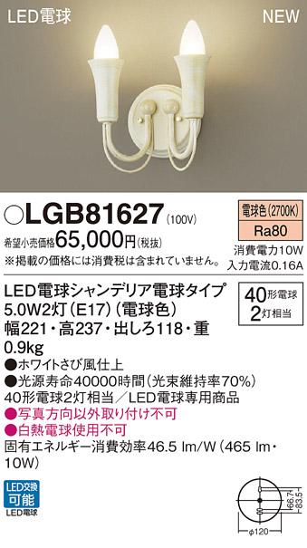 【最安値挑戦中!最大33倍】パナソニック LGB81627 ブラケット 壁直付型 LED(電球色) 40形電球2灯相当 ホワイト ランプ同梱包 [∽]