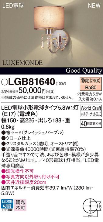 【最安値挑戦中!最大33倍】パナソニック LGB81640 ブラケット 壁直付型 LED(電球色) 40形電球1灯相当 LUXEMONDE ランプ同梱包 [∽]