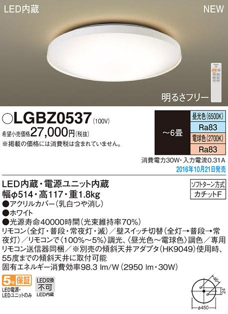 【最安値挑戦中!最大33倍】パナソニック LGBZ0537 シーリングライト 天井直付型 LED 昼光・電球色 リモコン調光調色 ~6畳 乳白つや消し [∽]