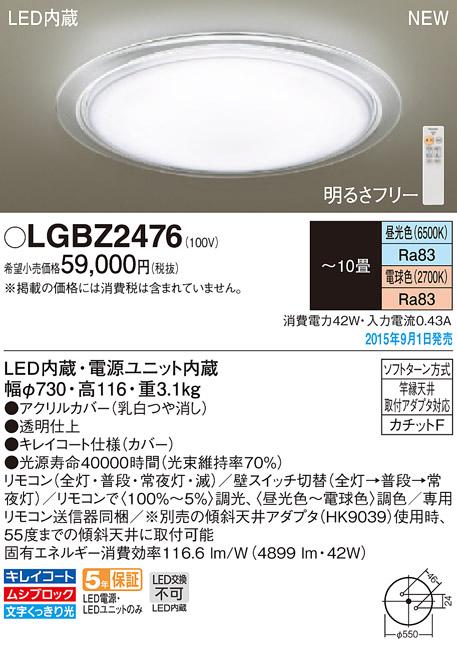 【最安値挑戦中!最大33倍】パナソニック LGBZ2476 シーリングライト 天井直付型 LED(昼光色・電球色) リモコン調光調色 ~10畳 透明 [∽]