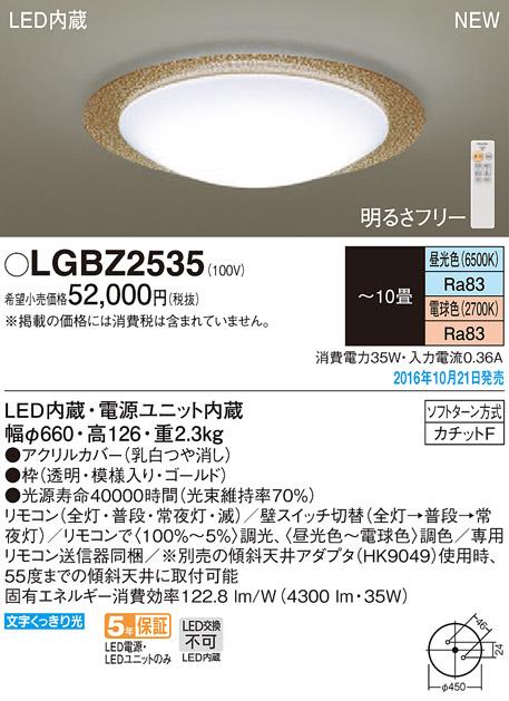 【最安値挑戦中!最大23倍】パナソニック LGBZ2535 シーリングライト 天井直付型 LED 昼光・電球色 リモコン調光調色 ~10畳 ゴールド [∽]