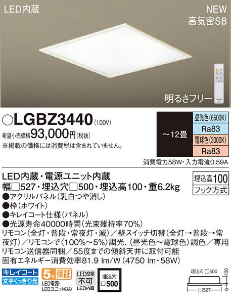 【最安値挑戦中!最大33倍】パナソニック LGBZ3440 シーリングライト 天井埋込型 LED(昼光色・電球色) リモコン調光・リモコン調色 ~12畳 ランプ同梱包 [∽]