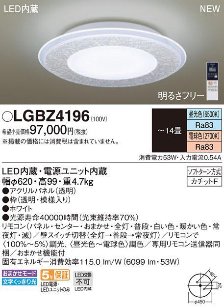 【最安値挑戦中!最大33倍】パナソニック LGBZ4196 シーリングライト 天井直付型 LED 昼光・電球色 リモコン調光調色 ~14畳 透明・模様入り [∽]