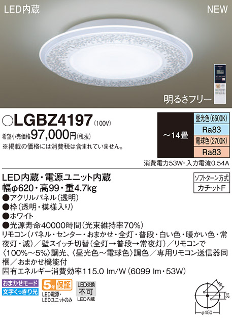 【最安値挑戦中!最大33倍】パナソニック LGBZ4197 シーリングライト 天井直付型 LED 昼光・電球色 リモコン調光調色 ~14畳 透明・模様入り [∽]