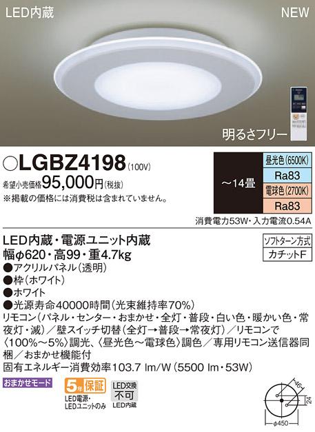 【最安値挑戦中!最大33倍】パナソニック LGBZ4198 シーリングライト 天井直付型 LED 昼光・電球色 リモコン調光調色 ~14畳 ホワイト [∽]