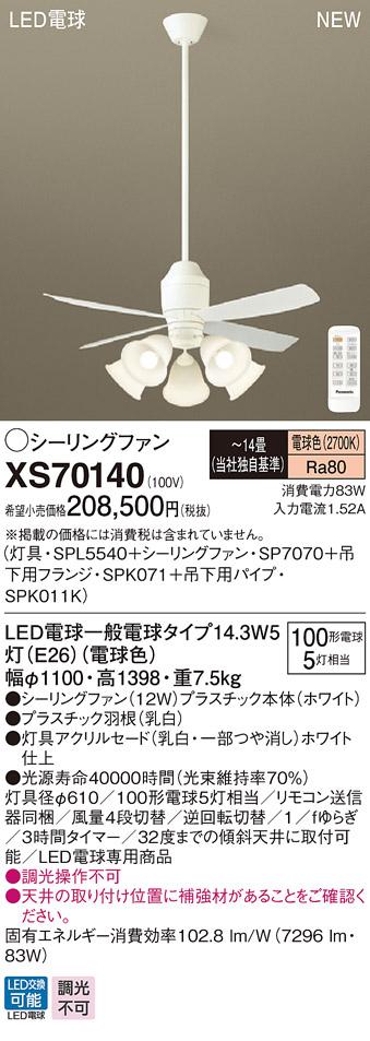 【最安値挑戦中!最大24倍】パナソニック XS70140 シーリングファン 直付吊下型 LED(電球色) 照明器具付 100形電球5灯相当・12W ~14畳 ランプ同梱包 [∽]