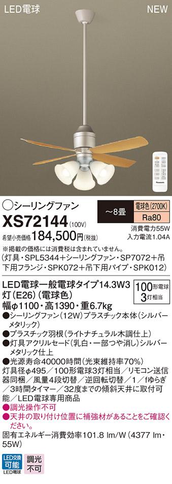 【最安値挑戦中!最大33倍】パナソニック XS72144 シーリングファン 直付吊下型 LED(電球色) 照明器具付 100形電球3灯相当・12W ~8畳 ランプ同梱包 [∽]