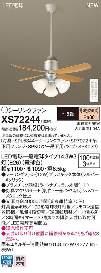 【最安値挑戦中!最大33倍】パナソニック XS72244 シーリングファン 直付吊下型 LED(電球色) 照明器具付 100形電球3灯相当・12W ~8畳 ランプ同梱包 [∽]