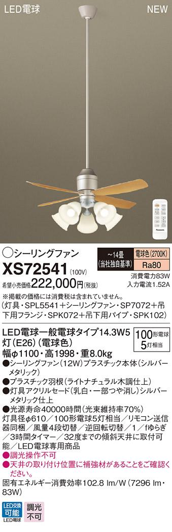 【最安値挑戦中!最大33倍】パナソニック XS72541 シーリングファン 直付吊下型 LED(電球色) 照明器具付 100形電球5灯相当・12W ~14畳 ランプ同梱包 [∽]