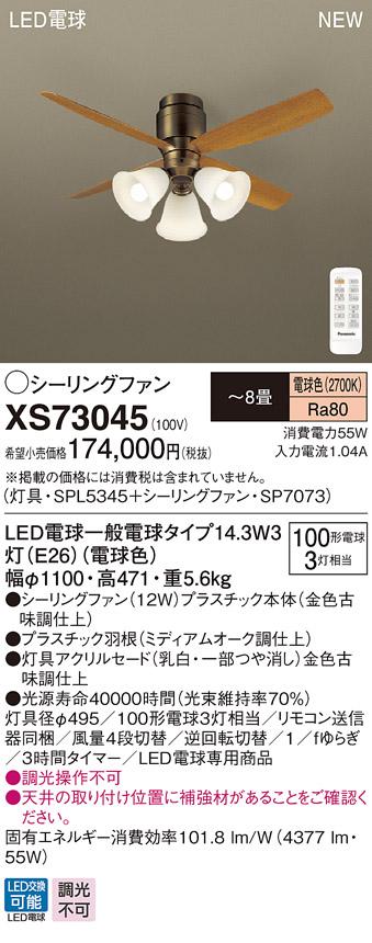 【最安値挑戦中!最大33倍】パナソニック XS73045 シーリングファン 天井直付型 LED(電球色) 照明器具付 100形電球3灯相当・12W ~8畳 ランプ同梱包 [∽]