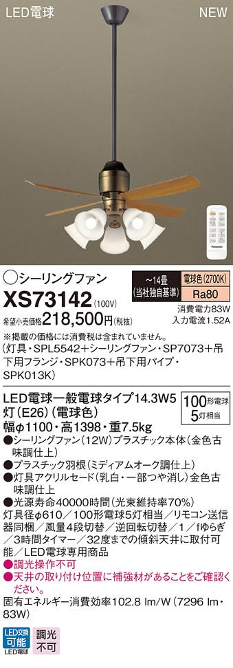 【最安値挑戦中!最大24倍】パナソニック XS73142 シーリングファン 直付吊下型 LED(電球色) 照明器具付 100形電球5灯相当・12W ~14畳 ランプ同梱包 [∽]