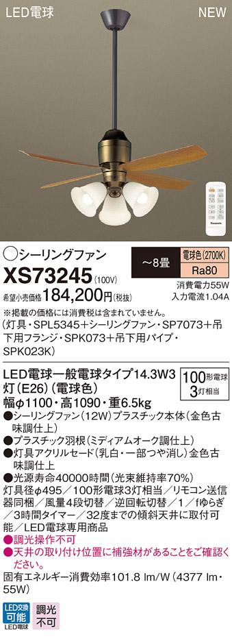 【最安値挑戦中!最大24倍】パナソニック XS73245 シーリングファン 直付吊下型 LED(電球色) 照明器具付 100形電球3灯相当・12W ~8畳 ランプ同梱包 [∽]