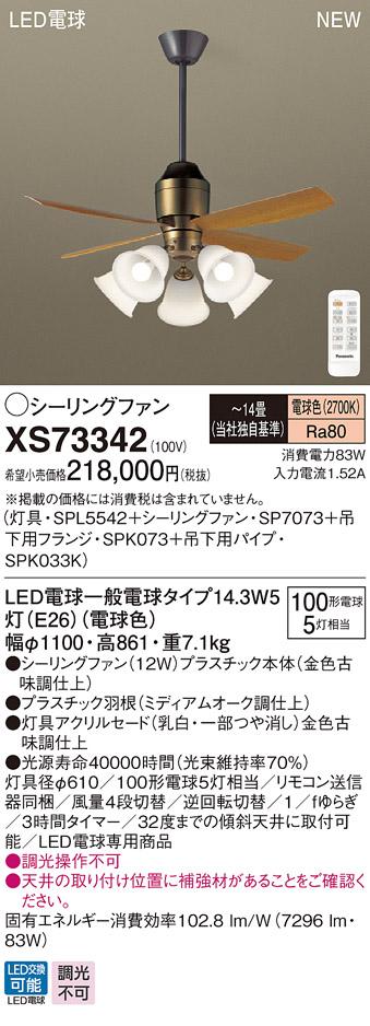 【最安値挑戦中!最大33倍】パナソニック XS73342 シーリングファン 直付吊下型 LED(電球色) 照明器具付 100形電球5灯相当・12W ~14畳 ランプ同梱包 [∽]