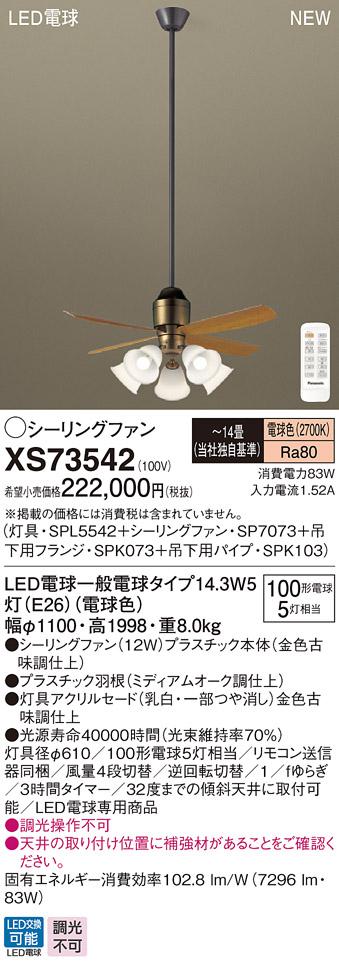 【最安値挑戦中!最大33倍】パナソニック XS73542 シーリングファン 直付吊下型 LED(電球色) 照明器具付 100形電球5灯相当・12W ~14畳 ランプ同梱包 [∽]