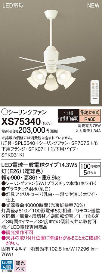 【最安値挑戦中!最大33倍】パナソニック XS75340 シーリングファン 直付吊下型 LED(電球色) 照明器具付 100形電球5灯相当・5W ~14畳 ランプ同梱包 [∽]