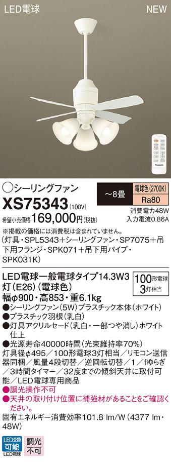 【最安値挑戦中!最大24倍】パナソニック XS75343 シーリングファン 直付吊下型 LED(電球色) 照明器具付 100形電球3灯相当・5W ~8畳 ランプ同梱包 [∽]