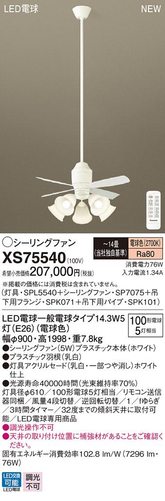 【最安値挑戦中!最大24倍】パナソニック XS75540 シーリングファン 直付吊下型 LED(電球色) 照明器具付 100形電球5灯相当・5W ~14畳 ランプ同梱包 [∽]