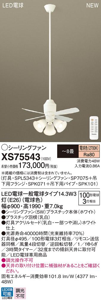 【最安値挑戦中!最大33倍】パナソニック XS75543 シーリングファン 直付吊下型 LED(電球色) 照明器具付 100形電球3灯相当・5W ~8畳 ランプ同梱包 [∽]