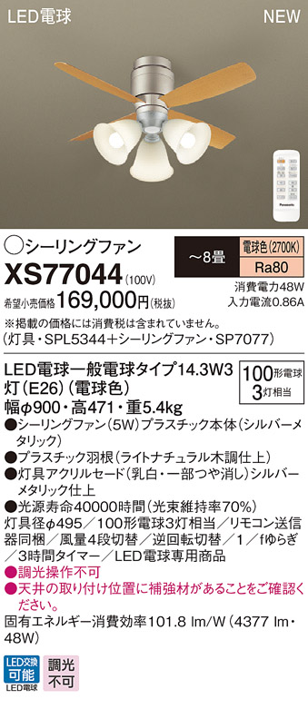 【最安値挑戦中!最大33倍】パナソニック XS77044 シーリングファン 天井直付型 LED(電球色) 照明器具付 100形電球3灯相当・5W ~8畳 ランプ同梱包 [∽]